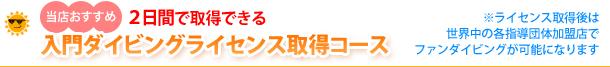 PADI/NAUI/CMAS2日間で取得できるオープンウォーターダイビングライセンス取得コース